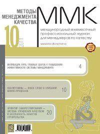 Методы менеджмента качества № 10 2011