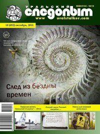 Уральский следопыт №10/2011