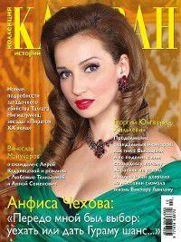 Коллекция Караван историй №10 / октябрь 2012