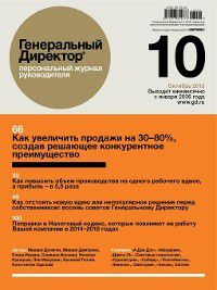 Генеральный Директор. Персональный журнал руководителя. №10/2013