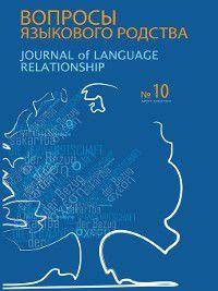 Вопросы языкового родства. Международный научный журнал №10 (2013), Сборник статей