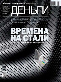 КоммерсантЪ Деньги 10-2014, Редакция журнала КоммерсантЪ Деньги