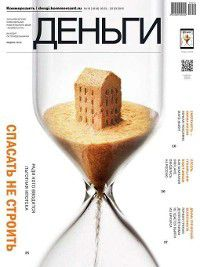 КоммерсантЪ Деньги 10-2015, Редакция журнала КоммерсантЪ Деньги