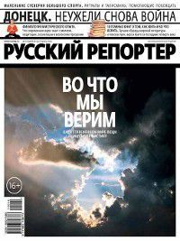 Русский Репортер №10/2015