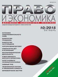 Право и экономика №10/2015