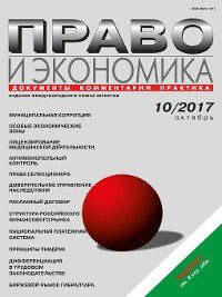 Право и экономика №10/2017