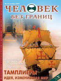 Журнал «Человек без границ» №10 (23) 2007