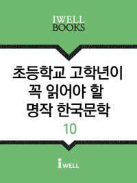 초등학교 고학년이 꼭 읽어야 할 명작 한국문학 10, 현진건 외 11명