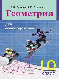 Геометрия для самоподготовки. 10 класс, Алла Солтан, Геннадий Солтан