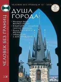 Журнал «Человек без границ» №10 (35) 2008
