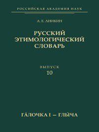 Русский этимологический словарь. Вып. 10 (гáлочка I – глы́ча), Александр Аникин