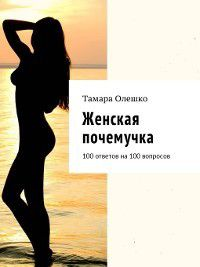 Женская почемучка. 100ответов на100вопросов, Тамара Олешко