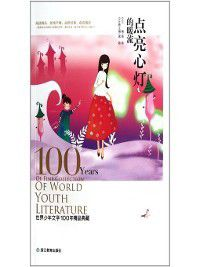 世界儿童文学100年精品典藏:点亮心灯的暖流( 100 Years of World Children's Literature Classics: The Warmth Light You Up)
