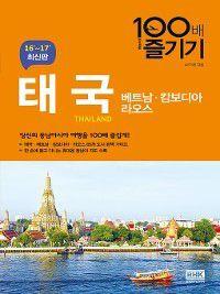 태국 100배 즐기기(16-17), AATNB