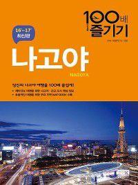 나고야 100배 즐기기(2016-2017), RHK 여행연구소