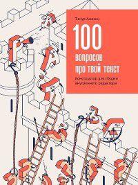 100 вопросов про твой текст. Конструктор для сборки внутреннего редактора, Тимур Аникин