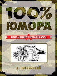 100% юмора. Армия, авиация и немножко флота, Андрей Ситнянский