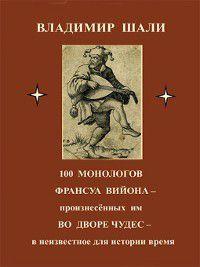 100 монологов Франсуа Вийона, произнесенных им во дворе чудес. Поэтическое представление, Владимир Шали