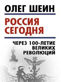 Россия сегодня. Через 100-летие великих революций, Олег Шеин