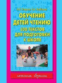 Обучение детей чтению. 100 текстов для подготовки к школе, Елена Нефедова, Ольга Узорова
