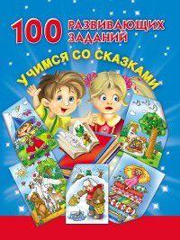 100 развивающих заданий. Учимся со сказками, Валентина Дмитриева