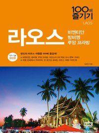 라오스 100배 즐기기, 김준현