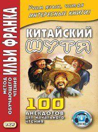 Китайский шутя. 100 анекдотов для начального чтения
