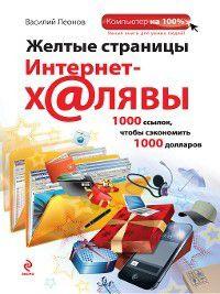 Желтые страницы интернет-халявы. 1000 ссылок, чтобы сэкономить 1000 долларов, Василий Леонов