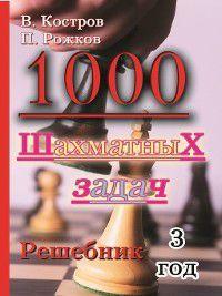 1000 шахматных задач. Решебник. 3 год, Всеволод Костров, Павел Рожков