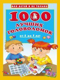 1000 лучших головоломок для детей от 5 до 7 лет, Валентина Дмитриева