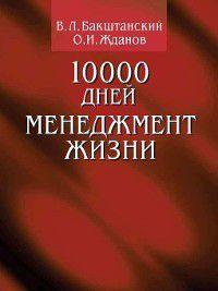 10000 дней. Менеджмент жизни, В. Бакштанский, О. Жданов