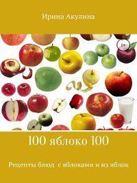 100яблоко100, Ирина Акулина