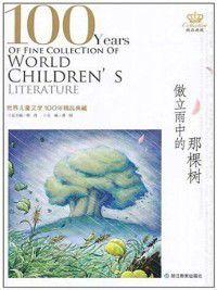 世界儿童文学100年精品典藏:傲立雨中的那棵树(100 Years of World Children's Literature Classics: The Tree Stand Proudly in Rain )