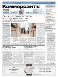 Коммерсантъ (понедельник-пятница) 101-2017, Редакция газеты КоммерсантЪ