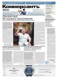 Коммерсантъ (понедельник-пятница) 104-2017, Редакция газеты КоммерсантЪ