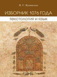 Изборник 1076 года. Текстология и язык, Мария Мушинская