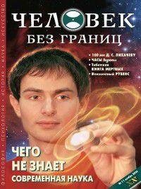 Журнал «Человек без границ» №11 (12) 2006