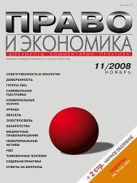 Право и экономика №11/2008