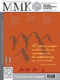 Методы менеджмента качества № 11 2010
