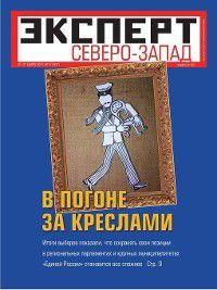 Эксперт Северо-Запад 11-2011, Редакция журнала Эксперт Северо-Запад