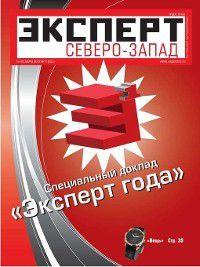 Эксперт Северо-Запад 11-2012, Редакция журнала Эксперт Северо-Запад