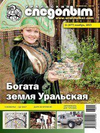 Уральский следопыт №11/2013