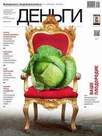 КоммерсантЪ Деньги 11-2015, Редакция журнала КоммерсантЪ Деньги