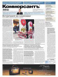КоммерсантЪ (понедельник-пятница) 11п-2017, Редакция газеты КоммерсантЪ