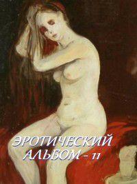 Эротический альбом – 11, Стефания Лукас