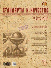 Стандарты и качество № 11 (905) 2012