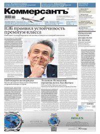 Коммерсантъ (понедельник-пятница) 111-2017, Редакция газеты КоммерсантЪ
