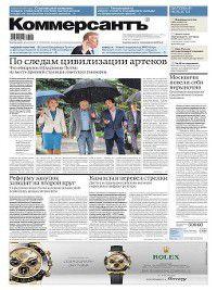 Коммерсантъ (понедельник-пятница) 112-2017, Редакция газеты КоммерсантЪ