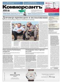 Коммерсантъ (понедельник-пятница) 113-2017, Редакция газеты КоммерсантЪ
