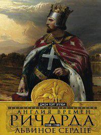 Англия времен Ричарда Львиное Сердце. 1189–1199. Королевство без короля, Джон Эплби